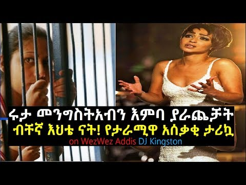 ተዋናይት ሩታ መንግስትአብን እምባ ያራጨቻት ብቸኛ እህቴ ናት! የታራሚዋ አሰቃቂ ታሪኳ On WezWez Addis DJ Kingston
