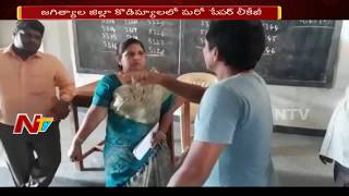 10th Class Exam Paper Leaked in Jagtial District || Indirectly Teachers Involved
