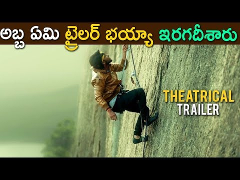 Sanjeevani Latest Trailer 2018 - Latest Telugu Movie 2018 - Anurag Dev, Manoj Chandra