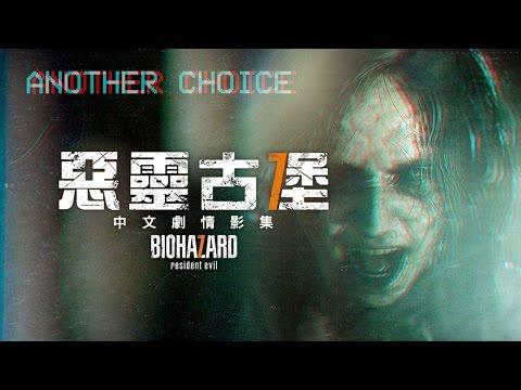 《惡靈古堡7》中文劇情影集/分歧路線結局