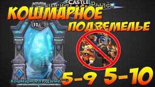Castle Clash/Битва Замков, Кошмарное подземелье 5-9, 5-10, Бездонатными героями, Insane Dungeon 5