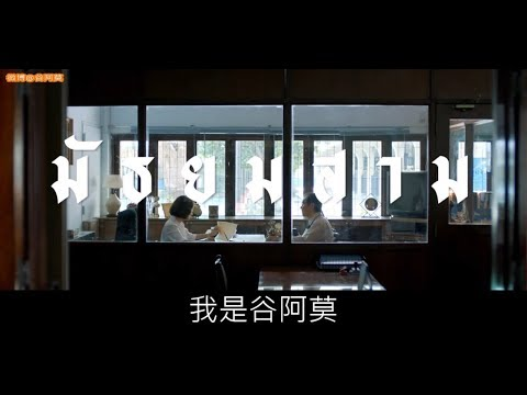 【谷阿莫】5分鐘看完2017男主角崩壞的電影《模犯生 Bad Genius》