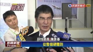 台灣首研發高解析衛星「福衛5號」啟運赴美