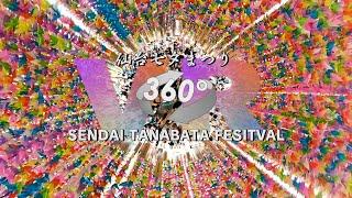 【360VR】ヴァーチャル体験!仙台七夕まつり2019