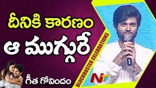 Vijay Deverakonda Emotional Speech at Geetha Govindam Blockbuster Celebrations | NTV