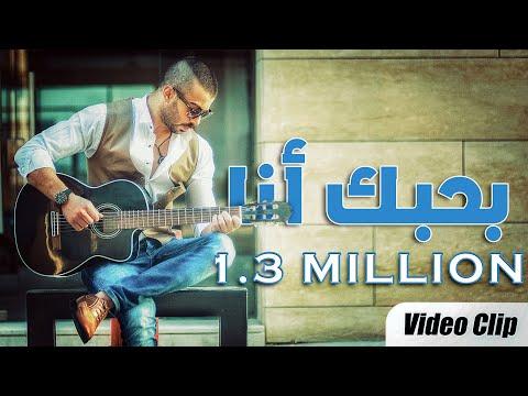 Moh'd Rafe' - Bhibbik Ana Official Music Video | بحبك أنا - محمد رافع فيديو كليب