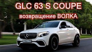 Тест-Драйв GLC 63 S Coupe - самый быстрый кроссовер в МИРЕ!