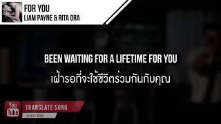 Download Lagu แปลเพลง For You - Liam Payne & Rita Ora Gratis STAFABAND