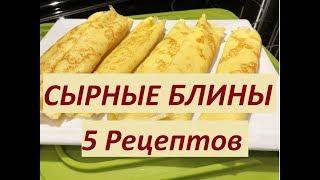БЛИНЫ. БЫСТРЫЙ ЗАВТРАК. Сырно- Творожные Блинчики . 5 Рецептов для любителей сыра.