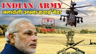 INDIAN ARMY बनाएगी अपना AIR FORCE, आर्मी APACHE HELICOPTER खरीदेगी