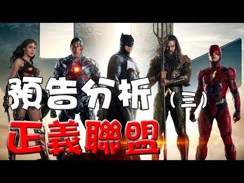 【預告解析】 正義聯盟 綠光戰警 劇情推測 萬人迷電影院 預告分析 Justice League trailer breakdown