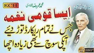 Super Hit Milli Nagma Pakistan || Ay Qauid e Azzam Tera Ahsan Hy  25 December  || Umar RAZA Qadri