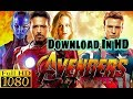 How To Download Avengers Infinity War 2018 Full Movie | English | blue ray | full Hd.mp3