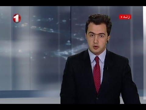 Afghanistan Dari News 14.7.2016 خبرهای افغانستان