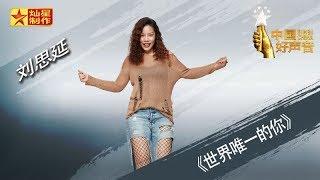 【纯享版】刘思延《世界唯一的你》好声音20180914第九期 Sing!China官方HD