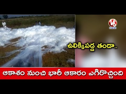 People In Panic Situation As Parachute Fell Into Vikarabad | V6 News
