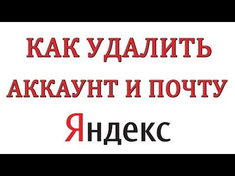 Как удалить почту и аккаунт на Яндексе навсегда