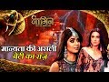 Naagin 4 - Episode -12 & 13 - Recap - नागिन 4