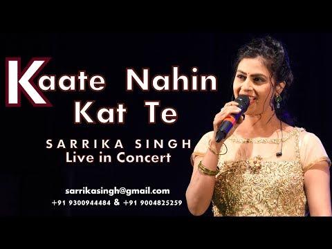 Kaate Nahin Kat Te by Sarrika Singh Live | काटे नहीं कटते ये दिन ये रात ।सारिका सिंह |