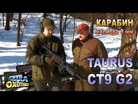 Taurus CT9 G2. Гражданский пистолет-пулемет