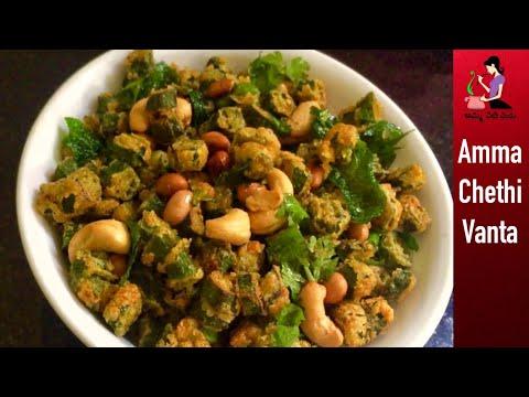 Crispy Lady's Finger Fry (బెండకాయ వేపుడు )In Telugu | Bendakaya Fry Andhra Style | Bhindi Fry Recipe