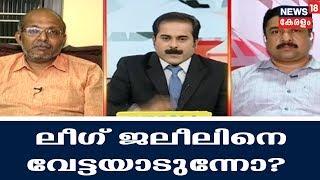 Prime Debate : ബന്ധുനിയമനം- കെ ടി ജലീൽ രാജി വെക്കേണ്ടതുണ്ടോ? | 12th November 2018