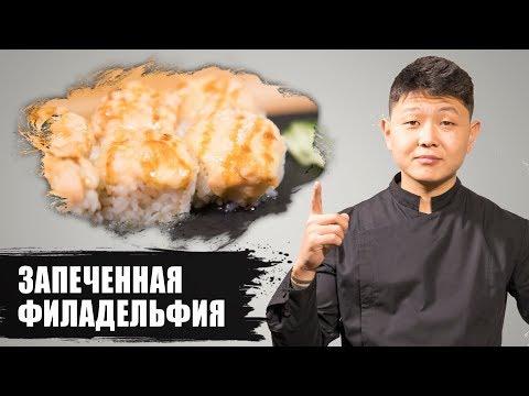 Запеченная Филадельфия | Суши Рецепт | Baked Philadelphia sushi