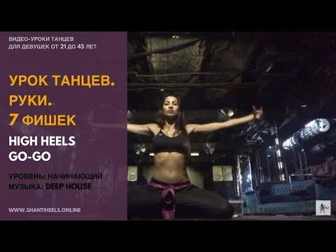 Go-Go tutorial | hands | Видео-урок | high heels. 7 фишечек руками.