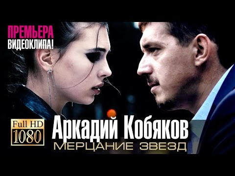 Аркадий Кобяков - Мерцание звёзд
