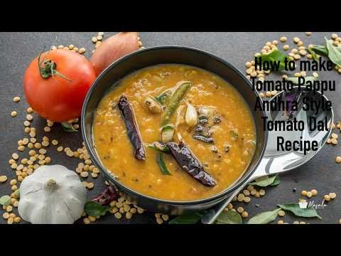How to make Tomato Pappu Andhra Style - Tomato Dal Recipe  | Tomato Pappu Recipe Video | Tomato Dal
