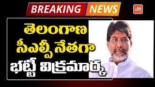Breaking News: Bhatti Vikramarka as Telangana CLP Leader | T Congress | Rahul Gandhi