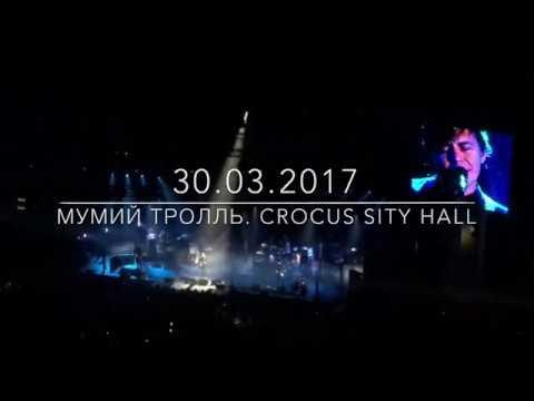 Мумий тролль 30 марта 2017 crocus sity hall морская 20 лет