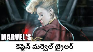 Captain Marvel Trailer Breakdown In Telugu | FridayComiccon