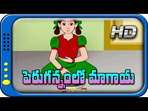 Perugannam Lo Magaya - Telugu Nursery Rhymes | Animated Rhymes For Kids Hd video