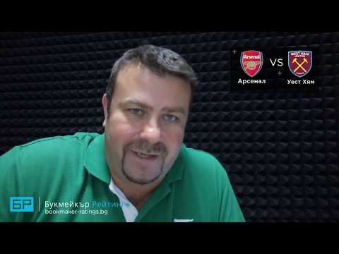 Арсенал – Уест Хям прогноза на Георги Драгоев | 25.08.18 17:00 - Висша лига, Англия