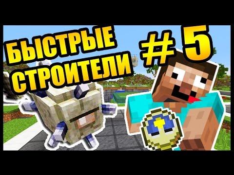 ДРАКА ЗА ПЕРВОЕ МЕСТО! КТО ПОБЕДИТ? - БЫСТРЫЕ СТРОИТЕЛИ #5 - Speed Builders - Minecraft