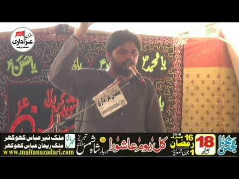 Zakir Aamar Mehdi | Majlis 1 June 2018 | Darbar Shah SHams Multan