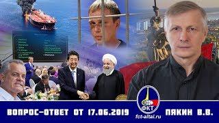 Валерий Пякин. Вопрос-Ответ от 17 июня 2019 г.
