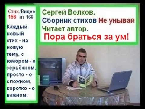 Сергей Волков, стих 156 из 166, Пора браться за ум!