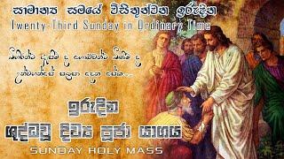 Sunday Holy Mass (Twenty-Third Sunday in Ordinary Time)- 05/09/2021