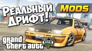 GTA 5 Mods: Real Drift - Реальный дрифт!