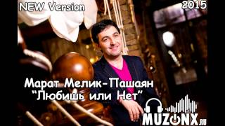 Марат Мелик-Пашаян - Любишь или нет [New Version 2015](Audio)