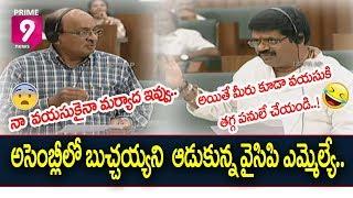 Muttamsetti Srinivasa Rao Speech Over Akhanda Godavari Project in Assembly | Prime9 News