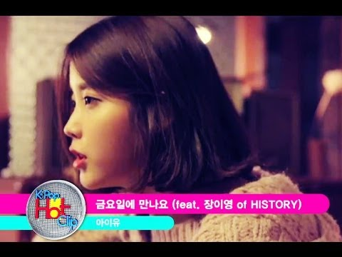 IU - Friday (feat. Jang YiJeong Of HISTORY) | 아이유 - 금요일에 만나요 (feat. 장이영 Of HISTORY) [K-Pop Hot Clip]