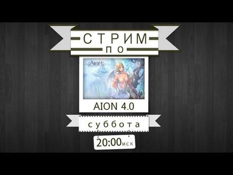 AiON 4.0 - Выходим на новый уровень. via MMORPG.su