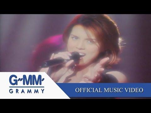 อ้อมแขนที่ว่างเปล่า (Remix) - คริสติน่า อากีล่าร์ 【OFFICIAL MV】