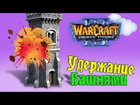 Warcraft 3 Frozen Throne - Карта Maul: NextGen 2.52 [НА УДЕРЖАНИЕ БАШНЯМИ И НЕ ТОЛЬКО!]