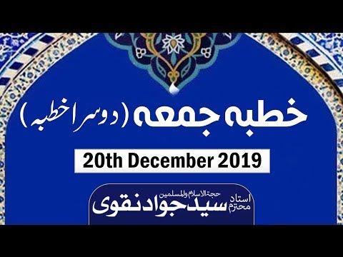 Khutba e Juma (2nd Khutba) - Ustad e Mohtaram Syed Jawad Naqvi - 20th December 2019