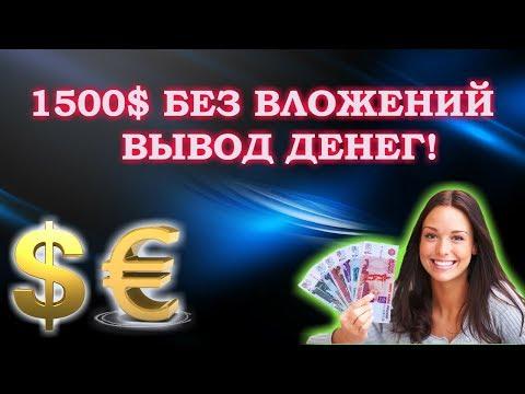 Как заработать деньги в интернете на рекламах без вложений
