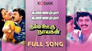 06 Kannamma Kannamma Kathirunden-Namma Oor Nayagan-Tamil-Ramesh-Rajesh Kanna